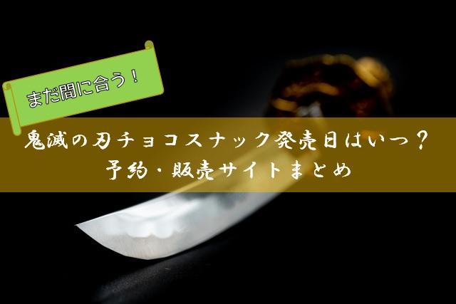 鬼滅の刃チョコスナック