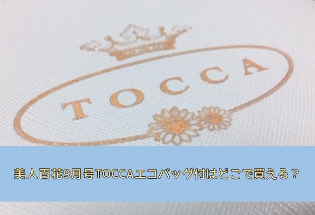 TOCCAエコバッグ