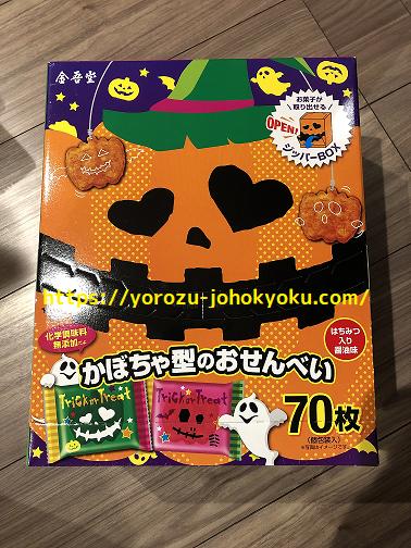 かぼちゃ煎餅