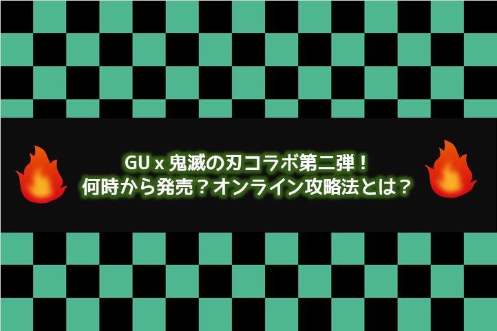 GUx鬼滅の刃第二弾