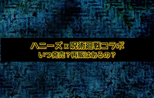ハニーズx呪術
