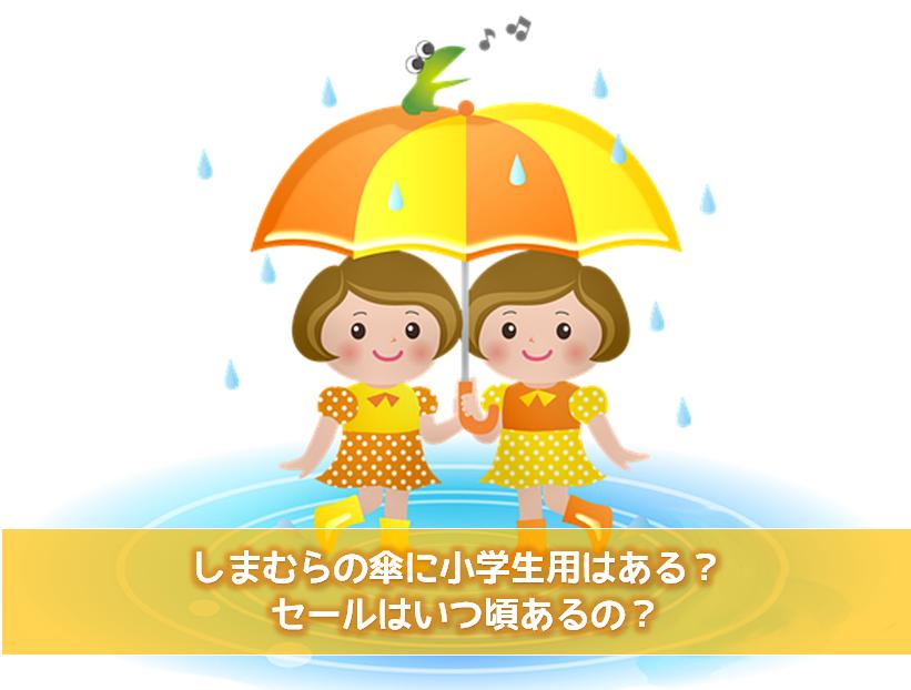 しまむら小学生傘